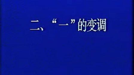 学讲普通话第十五讲普通话的语流音变(一)