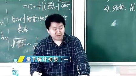 热力学统计物理 30讲 量子统计初步(一)
