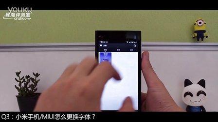 [专辑]有问有答第18期(三):小米手机MIUI...