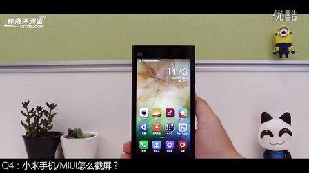 [专辑]有问有答第18期(四):小米手机MIUI...