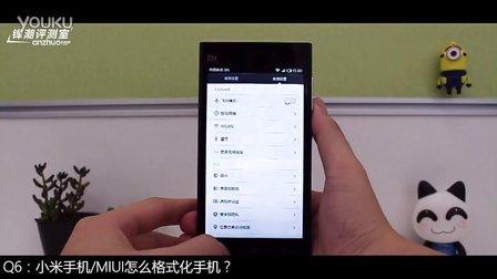[专辑]有问有答第18期(六):小米手机MIUI...