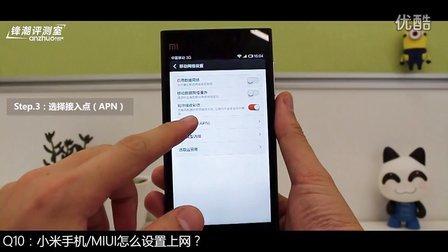 [专辑]有问有答第18期(十):小米手机MIUI...