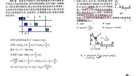 物理彩色电路图