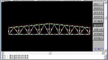 pkpm钢结构—桁架