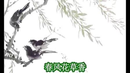 古诗新唱朗诵015 绝句(2)-迟日江山丽 (唐)杜甫