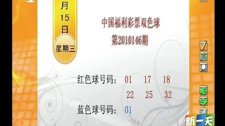 12月15日中��福利彩票�p色球:第2010146期�_����a 01 17 18 22 25 32 0