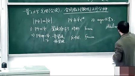 热力学统计物理 35和36讲 量子统计初步六和七