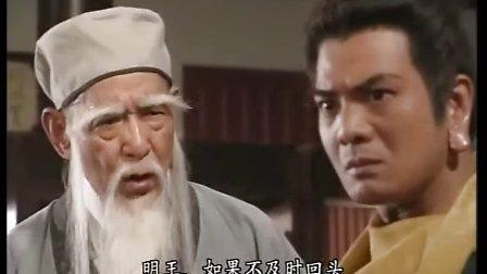 天龙八部97版 36 粤语