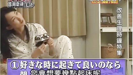 日本综艺 恐怖的家庭医学 2010-12-29