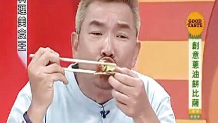 Food Cooking King—创意葱油饼披萨 咖喱烩海鲜丸子