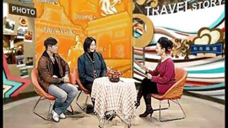 中國數字電視——環球旅游頻道 心在旅途