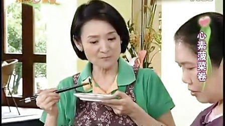 20120823《現代心素派》香積料理--心素波菜捲,麻香拌綠芽 (板橋大觀:丁愛珠)