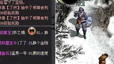新侠义道雪山刷钱庄视频