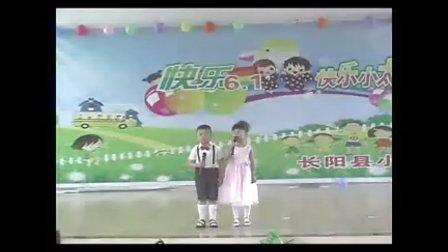 长阳县小太阳幼儿园2011年六一活动节目之:小小主持人的风采