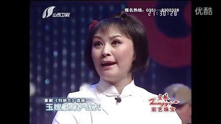 晋剧《刘胡兰》选段 演唱;余芳