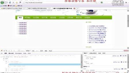 健宇开源原创教程织梦CMS系统v教程视频模板系列pp视频图片