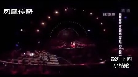 凤凰传奇 现场演唱 路灯下的小姑娘 凤凰传奇 现场演唱 20131025