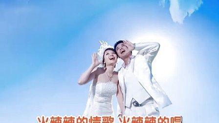 《火辣辣的情歌》 乌兰图雅 高清mv图片