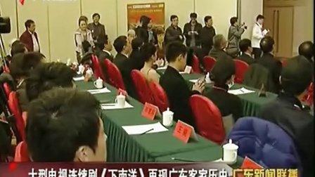 大型电视连续剧《下南洋》再现广东客家历史20110221 广东新闻联播