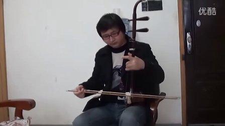 二胡独奏视频:拔根芦柴花.视频