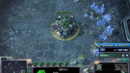 StarCraft II ST时刻第二期 (T)Bomber VS ACE (P) 01 2011