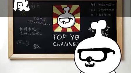 最耀B【正传节目】 第二期 TOP YB Vol.2 【鸿门宴菜色一览】