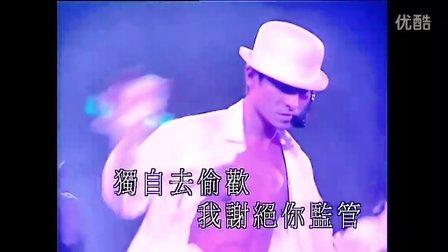 刘德华 独自去偷欢(99演唱会)