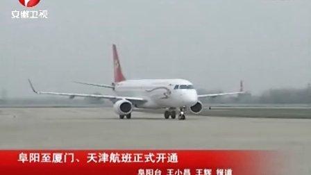 阜阳至厦门 天津航班正式开通20110405