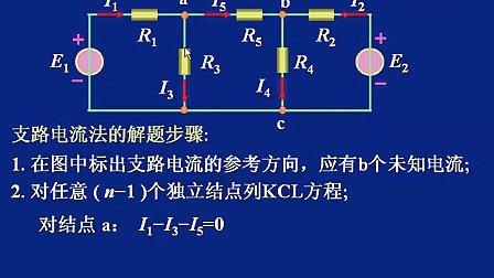 西安交大电工电子技术