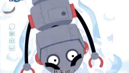 2011卡酷摩尔庄园动画片之【铁皮人寻心记】