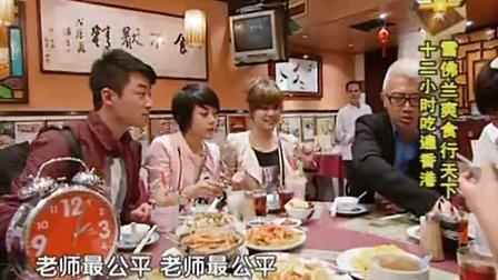 十二小时吃遍香港 110427