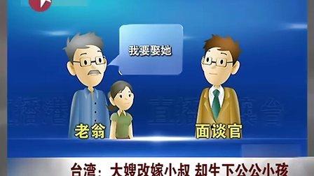 台湾:大嫂改嫁小叔 却生下公公小孩