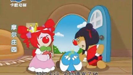 2011摩尔庄园动画片之【孤独是一种病】