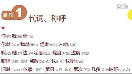 广东话学习