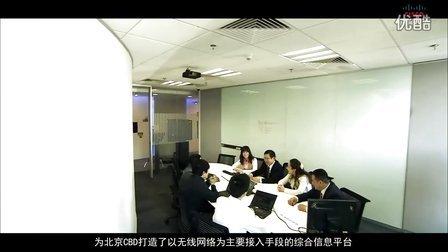 北京CBD无线网络解决方案