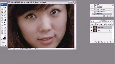 ps教程 photoshop教程 人物数码照片处理技巧 去除红眼