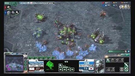 星际二 GSL2011世界冠军赛 MarineKing(T) vs Sen(Z) 01 2011