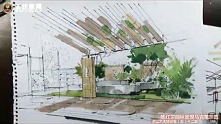 陈红卫园林景观马克笔上色示范