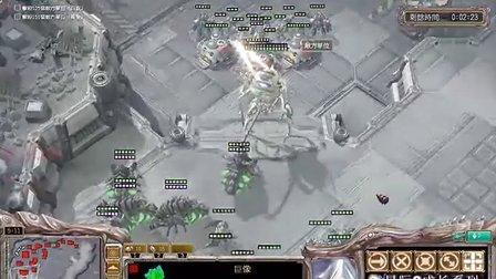 StarCraft2 挑战模式进阶-全面感染 2011