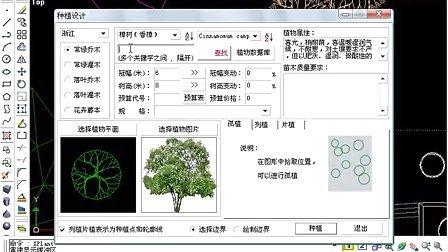 """园林软件""""佳园"""" 3种植设计"""