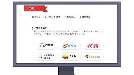 【学上网小课堂】网上炒股入门