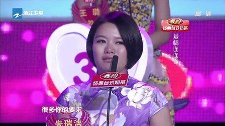 爱情连连看 20131019 动漫男贴身热舞女嘉宾 中性女