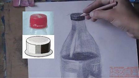 华艺素描静物可乐瓶画法