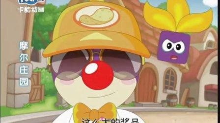 2011摩尔庄园动画片之【今天你获奖了吗?】(高清版)