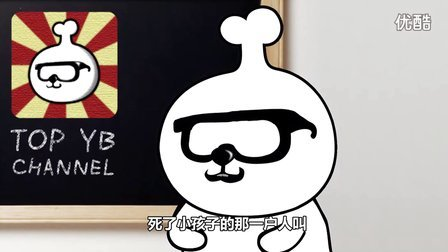 最耀B【正传节目】 第六期 TOP YB Vol.6 【YB字典II】