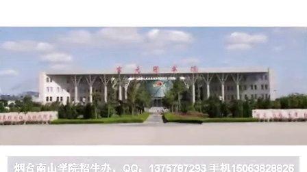 2011年煙臺南山學院(官方)錄取分數線 實驗條件 專業介紹  就業率