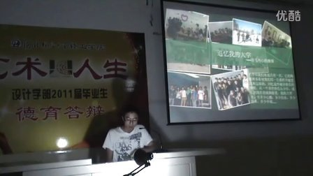 2011届毕业德育答辩