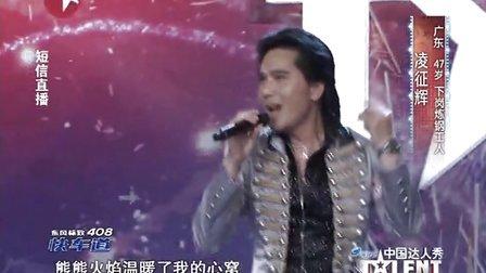 中国达人秀 - 专辑 - 优酷视频图片