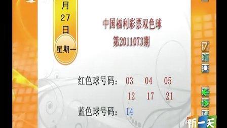 6月27日中��福利彩票�p色球第2011073期中����a:03  04  05  12  17  2