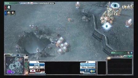 星际2 GSL2011世界冠军赛 MC(P) vs MorroW(Z) 02 2011